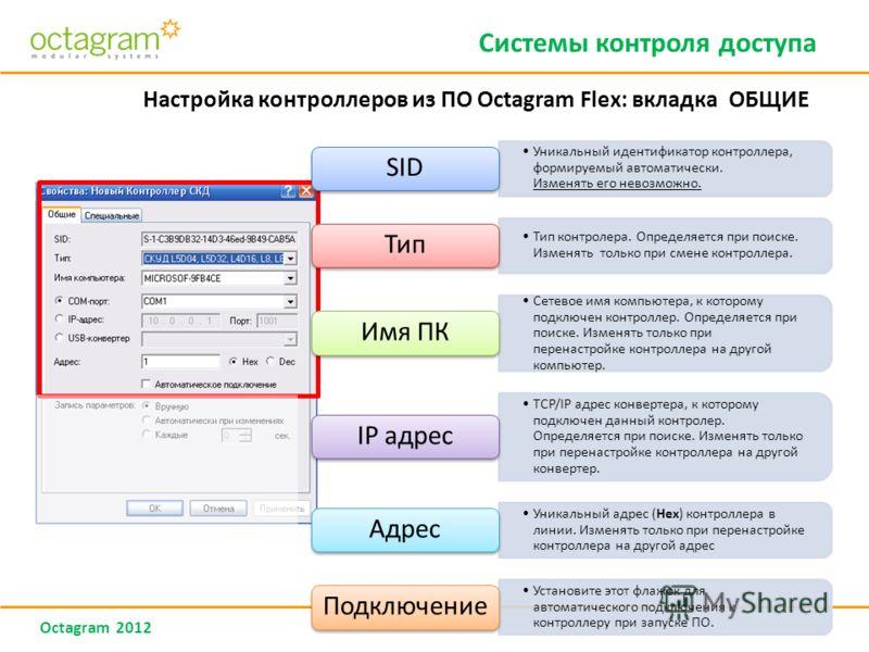 Octagram 2012 Настройка контроллеров из ПО Octagram Flex: вкладка ОБЩИЕ Системы контроля доступа