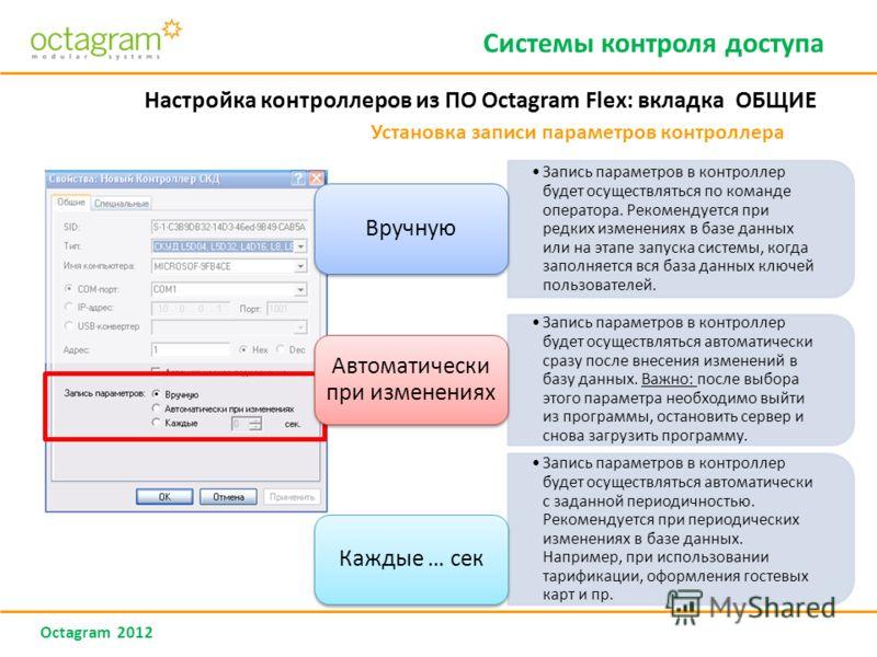 Octagram 2012 Настройка контроллеров из ПО Octagram Flex: вкладка ОБЩИЕ Установка записи параметров контроллера Системы контроля доступа