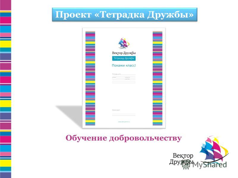 Проект «Тетрадка Дружбы» Обучение добровольчеству