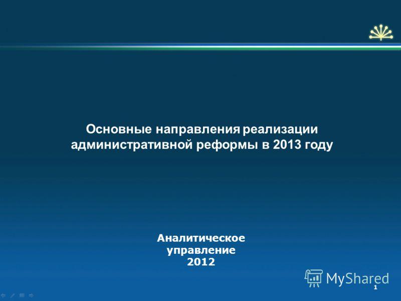 Основные направления реализации административной реформы в 2013 году 1 Аналитическое управление 2012