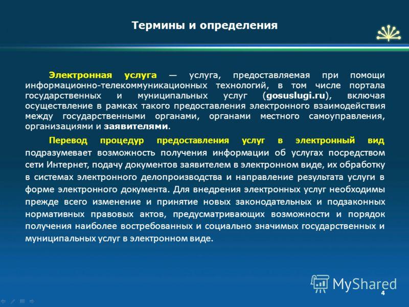 Термины и определения 4 Электронная услуга услуга, предоставляемая при помощи информационно-телекоммуникационных технологий, в том числе портала государственных и муниципальных услуг (gosuslugi.ru), включая осуществление в рамках такого предоставлени