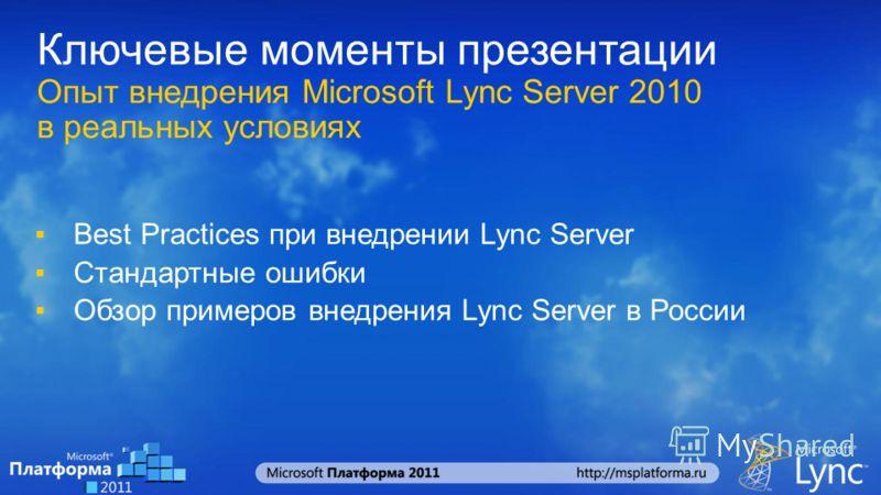 Ключевые моменты презентации Опыт внедрения Microsoft Lync Server 2010 в реальных условиях Best Practices при внедрении Lync Server Стандартные ошибки Обзор примеров внедрения Lync Server в России