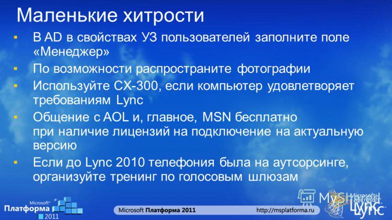 Маленькие хитрости В AD в свойствах УЗ пользователей заполните поле «Менеджер» По возможности распространите фотографии Используйте CX-300, если компьютер удовлетворяет требованиям Lync Общение с AOL и, главное, MSN бесплатно при наличие лицензий на