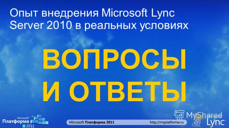 ВОПРОСЫ И ОТВЕТЫ Опыт внедрения Microsoft Lync Server 2010 в реальных условиях