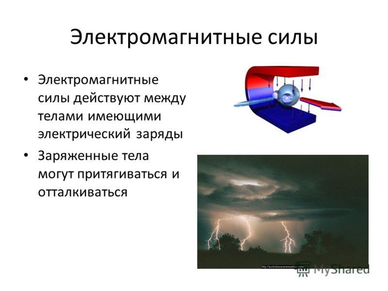 Электромагнитные силы Электромагнитные силы действуют между телами имеющими электрический заряды Заряженные тела могут притягиваться и отталкиваться