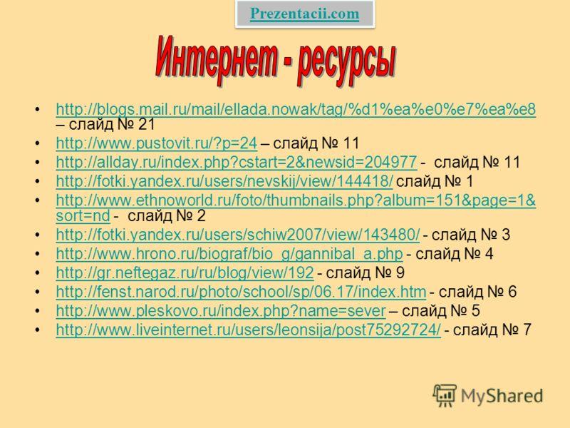 http://blogs.mail.ru/mail/ellada.nowak/tag/%d1%ea%e0%e7%ea%e8 – слайд 21http://blogs.mail.ru/mail/ellada.nowak/tag/%d1%ea%e0%e7%ea%e8 http://www.pustovit.ru/?p=24 – слайд 11http://www.pustovit.ru/?p=24 http://allday.ru/index.php?cstart=2&newsid=20497