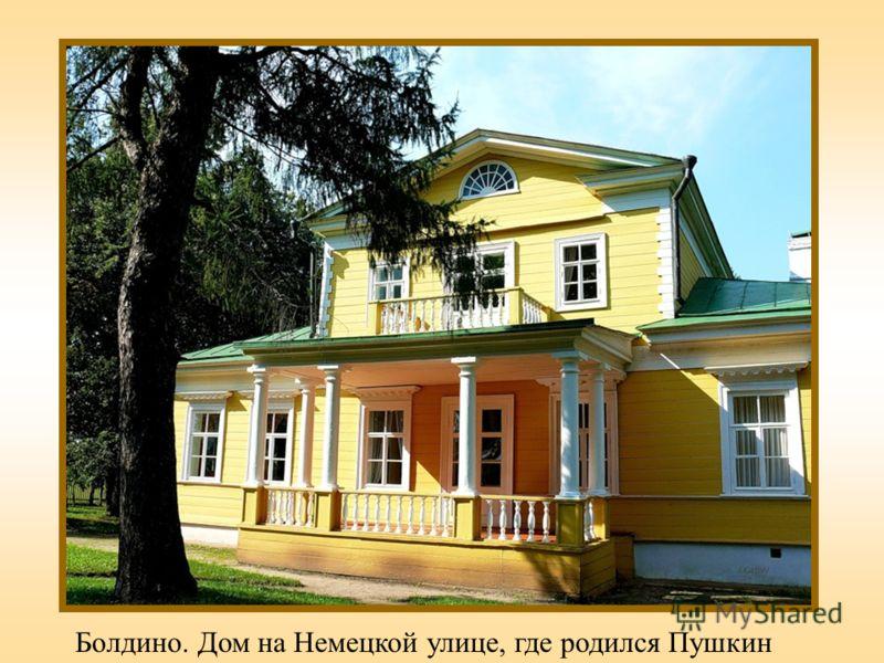 Болдино. Дом на Немецкой улице, где родился Пушкин