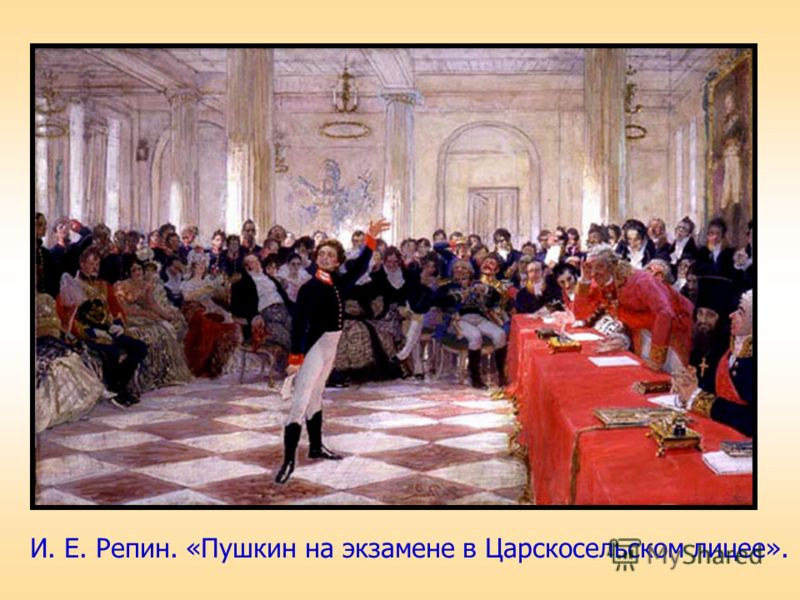 И. Е. Репин. «Пушкин на экзамене в Царскосельском лицее».
