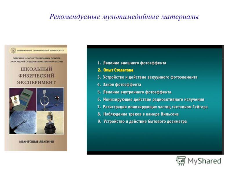 Рекомендуемые мультимедийные материалы