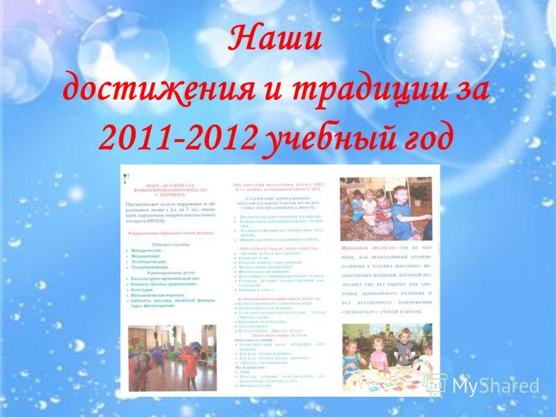 Наши достижения и традиции за 2011-2012 учебный год