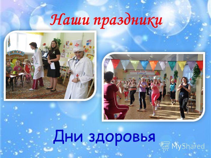 Наши праздники Дни здоровья