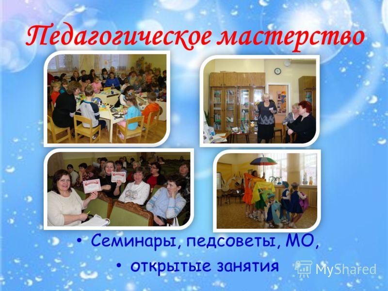 Педагогическое мастерство Семинары, педсоветы, МО, открытые занятия