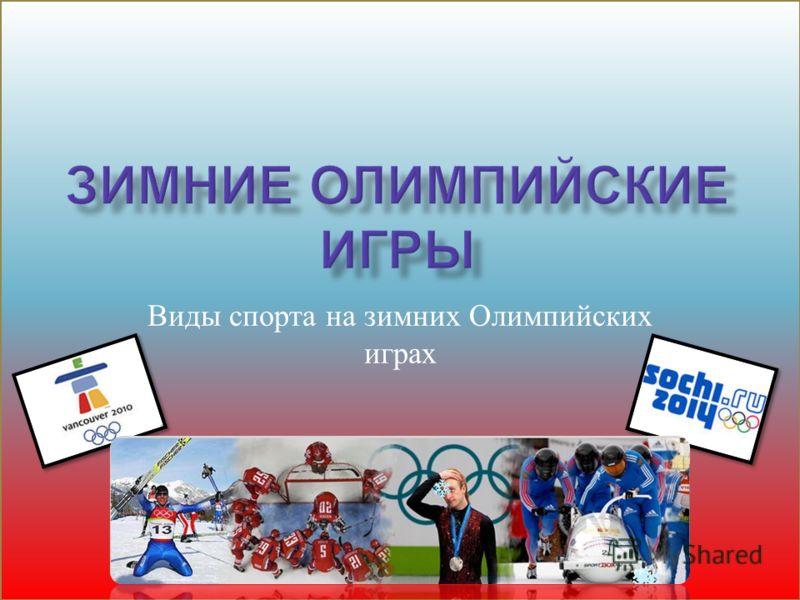 Виды с порта н а з имних О лимпийских играх