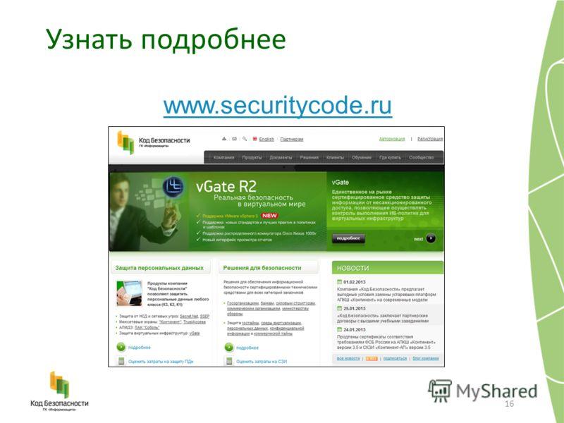 Узнать подробнее 16 www.securitycode.ru