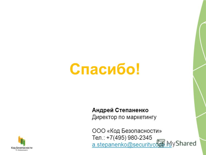 Андрей Степаненко Директор по маркетингу ООО «Код Безопасности» Тел.: +7(495) 980-2345 a.stepanenko@securitycode.ru Спасибо!
