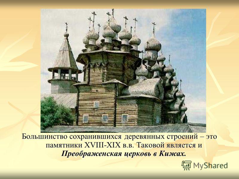 Большинство сохранившихся деревянных строений – это памятники XVIII-XIX в.в. Таковой является и Преображенская церковь в Кижах.