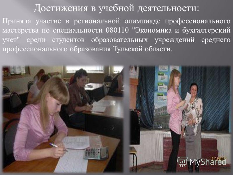 Достижения в учебной деятельности: Приняла участие в региональной олимпиаде профессионального мастерства по специальности 080110