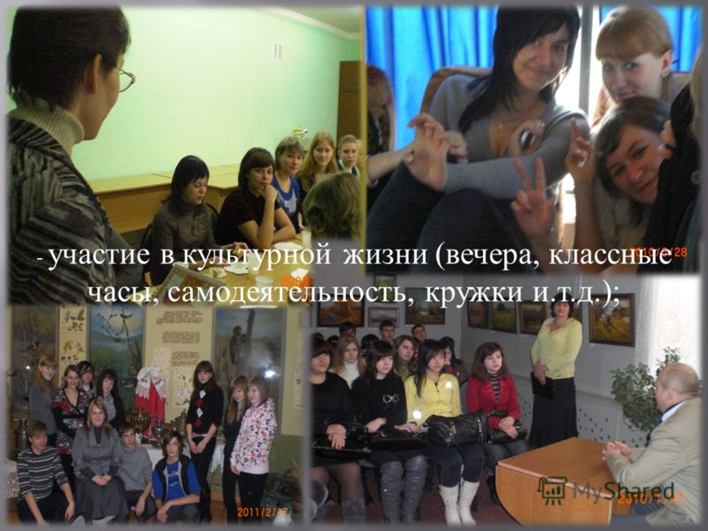 - участие в культурной жизни (вечера, классные часы, самодеятельность, кружки и.т.д.);