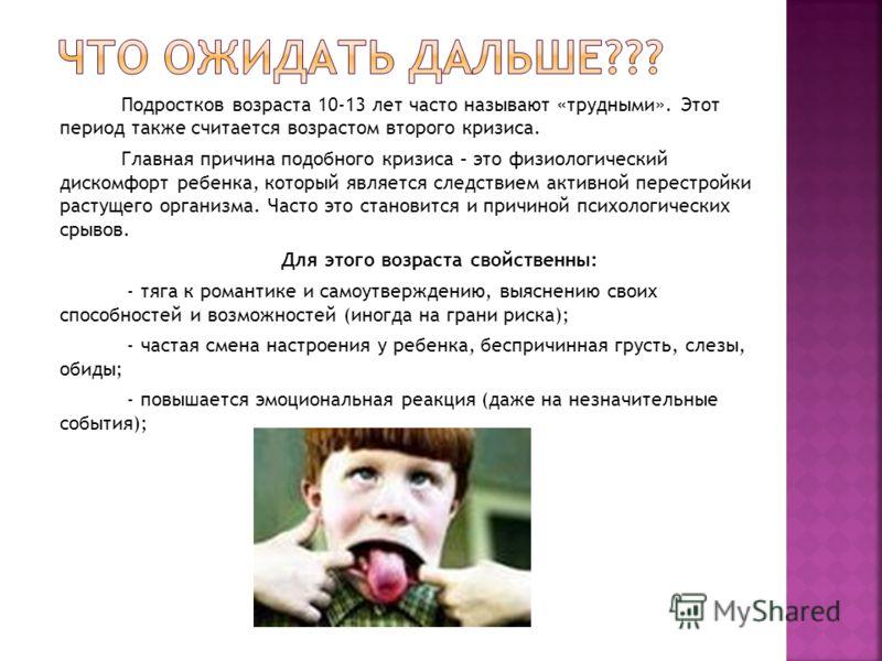 Подростков возраста 10-13 лет часто называют «трудными». Этот период также считается возрастом второго кризиса. Главная причина подобного кризиса – это физиологический дискомфорт ребенка, который является следствием активной перестройки растущего орг