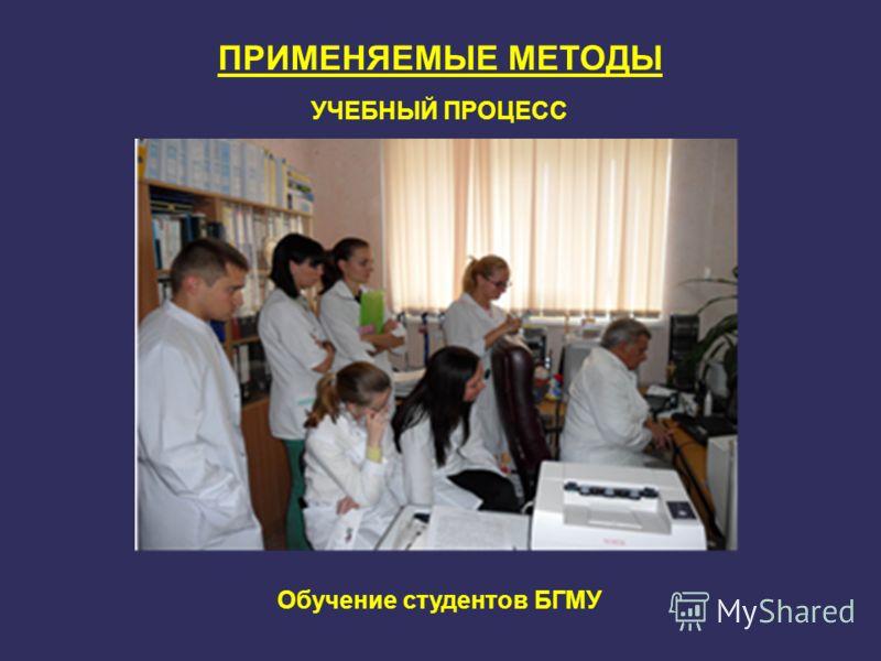 УЧЕБНЫЙ ПРОЦЕСС ПРИМЕНЯЕМЫЕ МЕТОДЫ Обучение студентов БГМУ