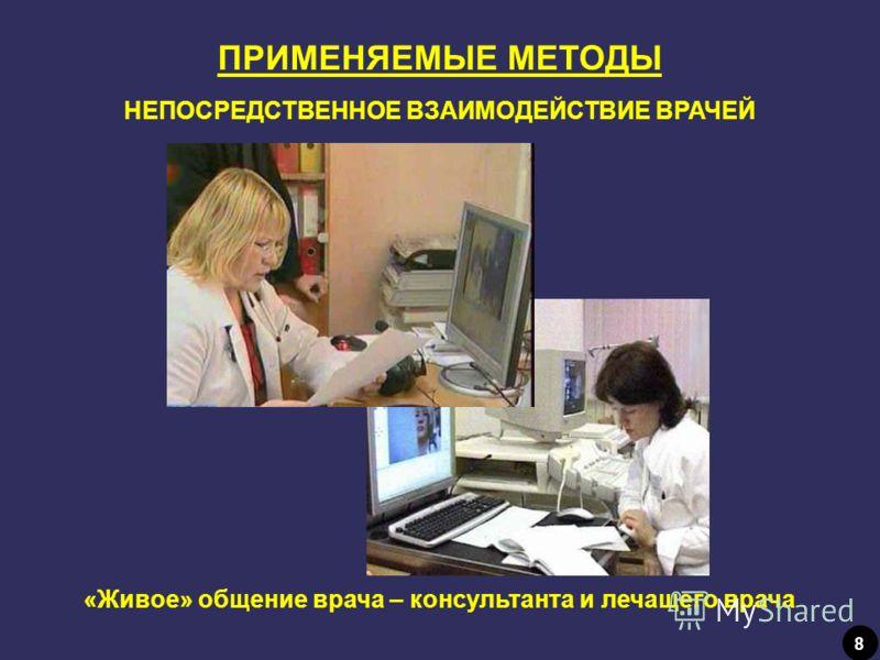 НЕПОСРЕДСТВЕННОЕ ВЗАИМОДЕЙСТВИЕ ВРАЧЕЙ ПРИМЕНЯЕМЫЕ МЕТОДЫ 8 «Живое» общение врача – консультанта и лечащего врача