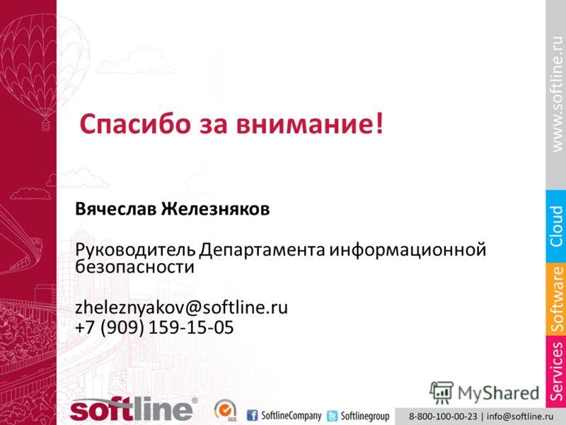 Спасибо за внимание! Вячеслав Железняков Руководитель Департамента информационной безопасности zheleznyakov@softline.ru +7 (909) 159-15-05