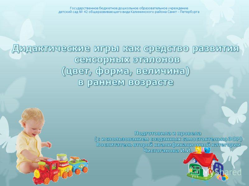 Государственное бюджетное дошкольное образовательное учреждение детский сад 42 общеразвивающего вида Калининского района Санкт - Петербурга