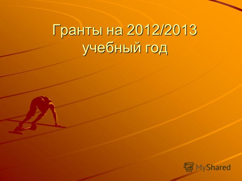 Гранты на 2012/2013 учебный год