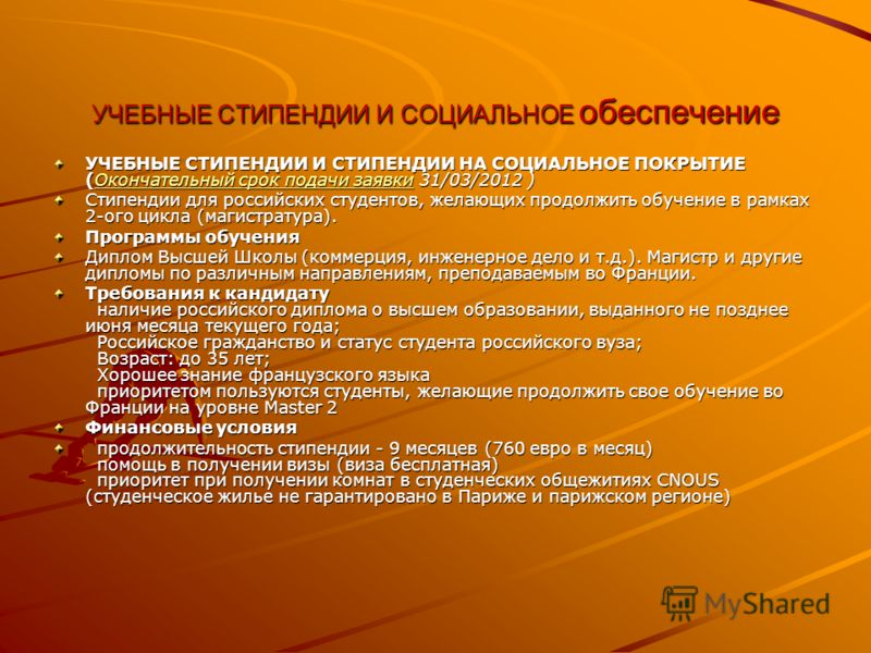 УЧЕБНЫЕ СТИПЕНДИИ И СОЦИАЛЬНОЕ обеспечение УЧЕБНЫЕ СТИПЕНДИИ И СТИПЕНДИИ НА СОЦИАЛЬНОЕ ПОКРЫТИЕ (Окончательный срок подачи заявки 31/03/2012 ) Окончательный срок подачи заявкиОкончательный срок подачи заявки Стипендии для российских студентов, желающ