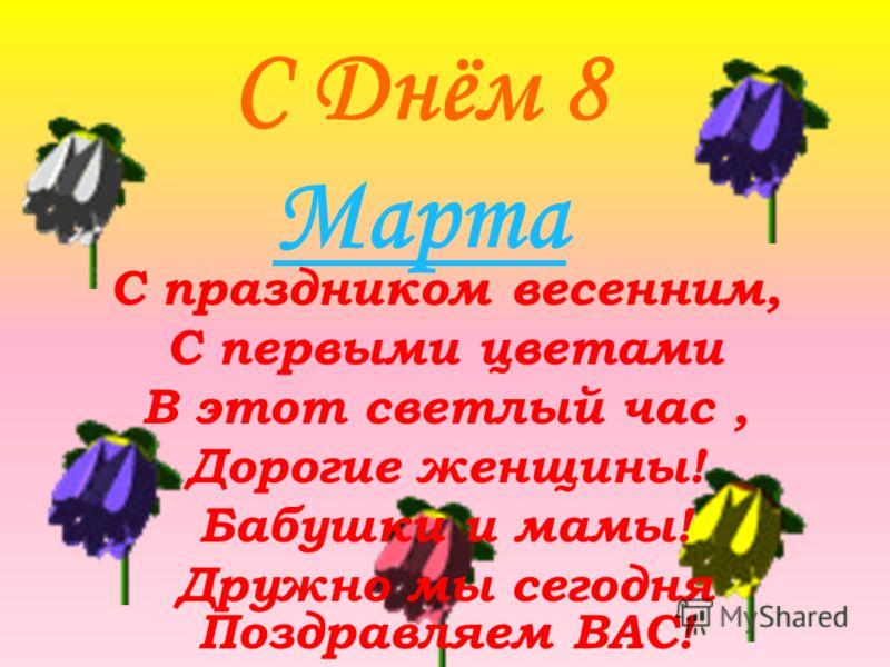 slayd-prezentatsiya-pozdravleniya-s-8-marta