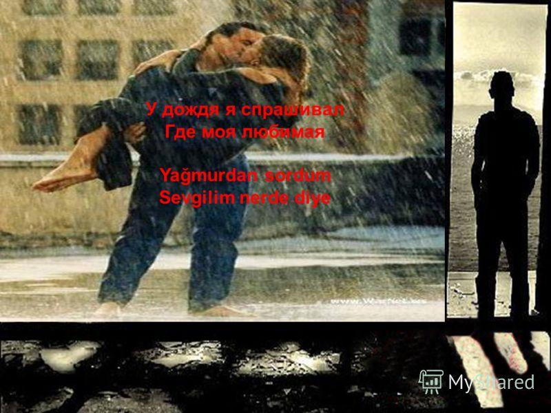 Осень мне ответила Проливным дождем Sonbahar yağmur ile cevabını verdi.