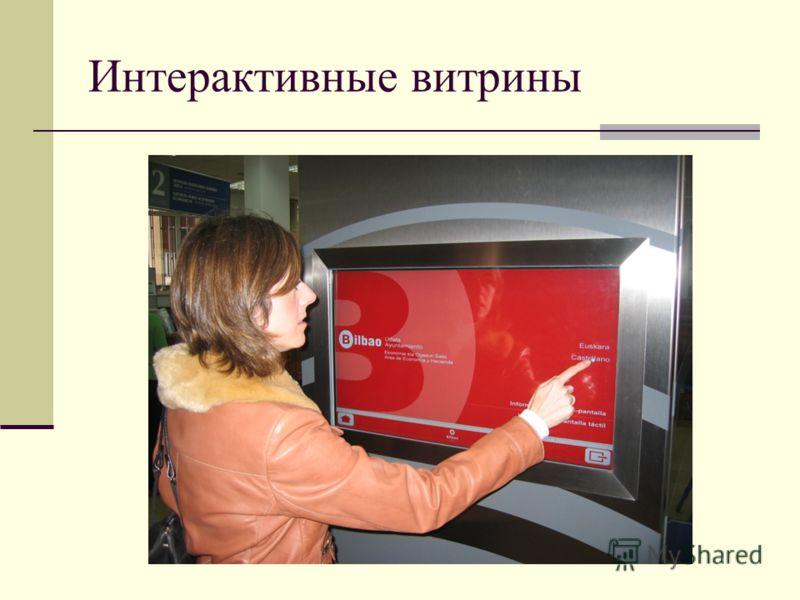 Интерактивные витрины