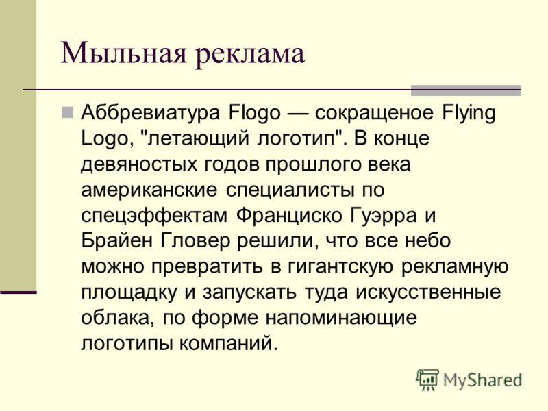 Мыльная реклама Аббревиатура Flogo сокращеное Flying Logo,