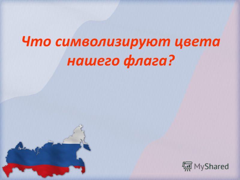 Что символизируют цвета нашего флага?