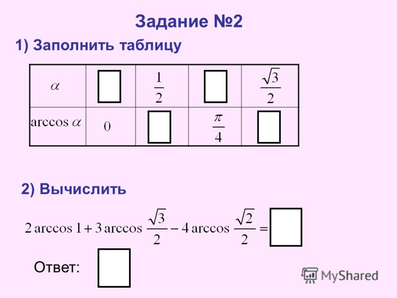 2) Вычислить Задание 2 1) Заполнить таблицу Ответ:
