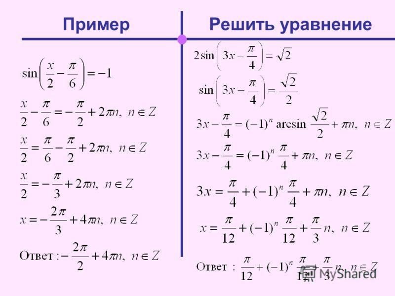 ПримерРешить уравнение