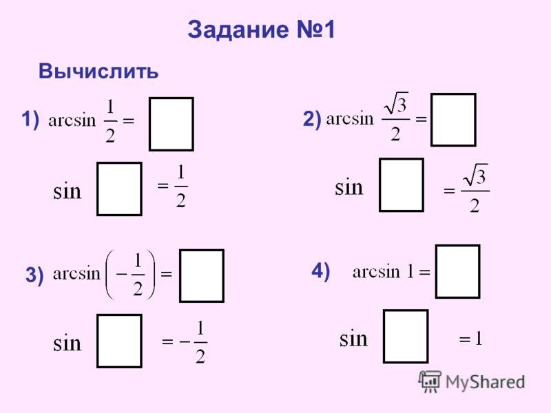 1)2) 3) Задание 1 4)4) Вычислить
