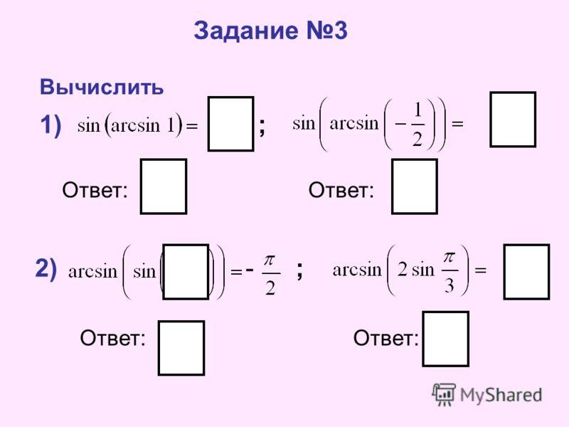 Задание 3 Вычислить 1) ; 2) ; Ответ: -