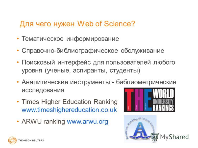 Для чего нужен Web of Science? Тематическое информирование Справочно-библиографическое обслуживание Поисковый интерфейс для пользователей любого уровня (ученые, аспиранты, студенты) Аналитические инструменты - библиометрические исследования Times Hig