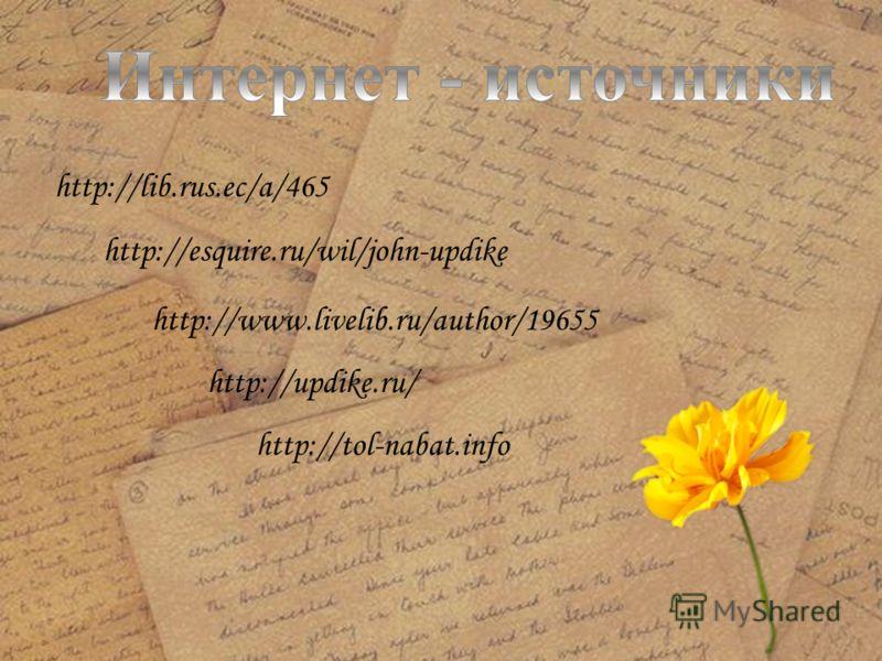 http://lib.rus.ec/a/465 http://esquire.ru/wil/john-updike http://www.livelib.ru/author/19655 http://updike.ru/ http://tol-nabat.info