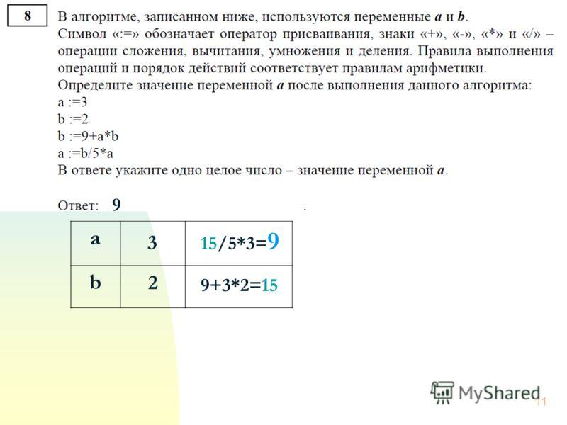 a b 3 2 9+3*2=15 15/5*3= 9 9 11