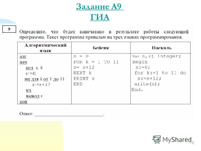 Задание А9 ГИА 16
