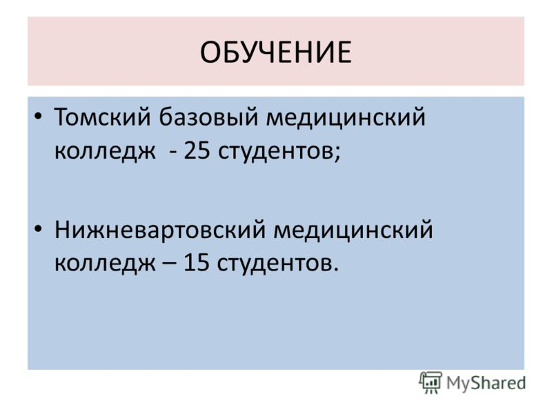 ОБУЧЕНИЕ Томский базовый медицинский колледж - 25 студентов; Нижневартовский медицинский колледж – 15 студентов.