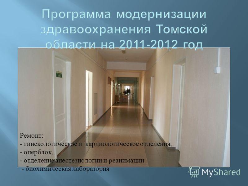 Ремонт: - гинекологическое и кардиологическое отделения, - оперблок, - отделение анестезиологии и реанимации - биохимическая лаборатория