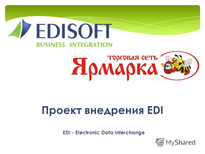 Проект внедрения EDI EDI - Electronic Data Interchange