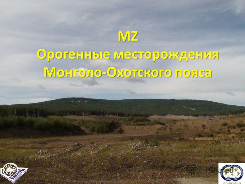MZ Орогенные месторождения Монголо-Охотского пояса