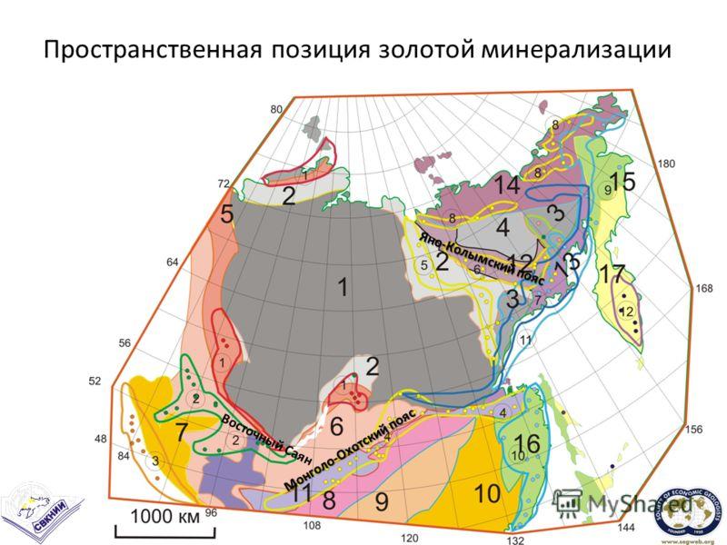 Пространственная позиция золотой минерализации Монголо-Охотский пояс Яно-Колымский пояс Восточный Саян