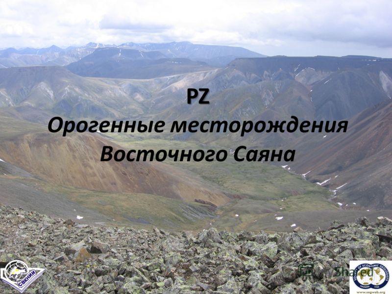 PZ PZ Орогенные месторождения Восточного Саяна
