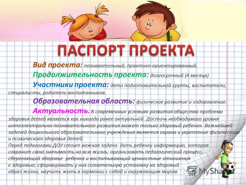 здоровом образе жизни у детей дошкольного представления