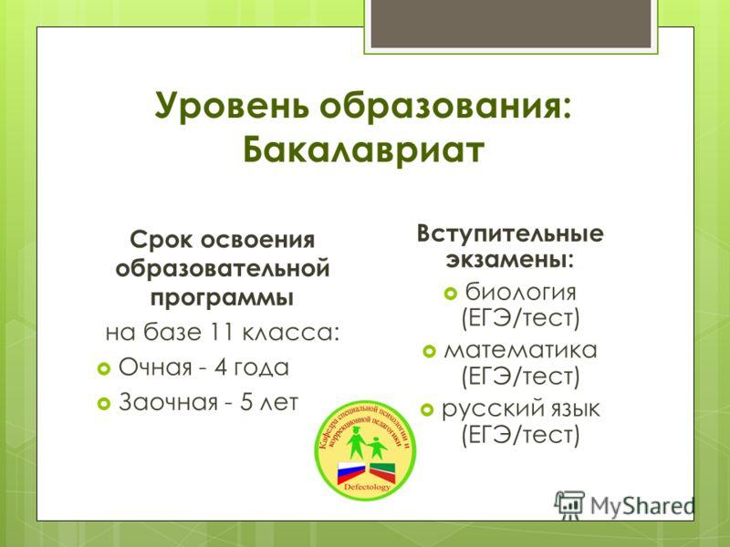 Уровень образования: Бакалавриат Срок освоения образовательной программы на базе 11 класса: Очная - 4 года Заочная - 5 лет Вступительные экзамены: биология (ЕГЭ/тест) математика (ЕГЭ/тест) русский язык (ЕГЭ/тест)